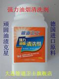 强力油烟清洗剂